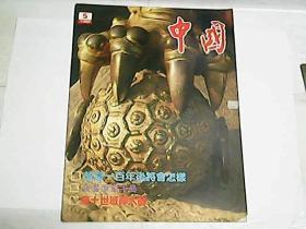中国画报  1989年第5期总第491期