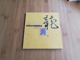 世界生肖邮票精品(龙)