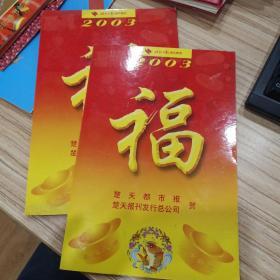 福;2003年楚天都市报创刊6周年纪念(单本)