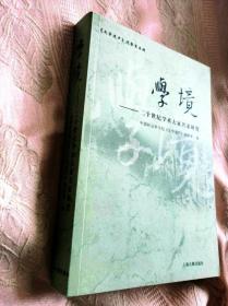 学境:20世纪学术大家名家研究(2006一版一印2500册)《文学遗产》选集第五辑