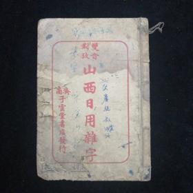 济南民国教育文献•1939年初版•济南子云堂书店发行•双音 对改 山西日用杂字!