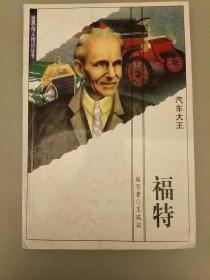 世界伟人传记丛书    汽车大王   福特    库存书    2021.4.30
