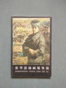 张华清油画展导 读