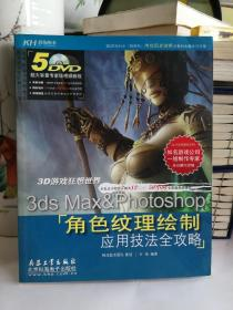 3ds Max&Photoshop:角色纹理绘制应用技法全攻略(全彩)
