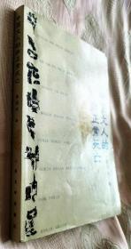中国文人的非正常死亡(2002一版一印5000册)