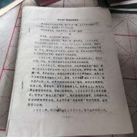 《徐水县广播电视新闻志》16开油印本作者批校本