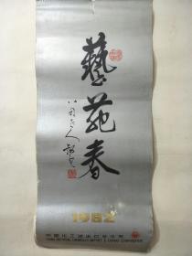 艺苑春   1982年 挂历
