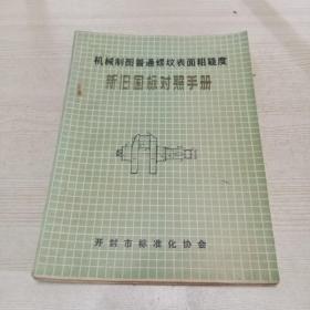 机械制图普通螺纹表面粗糙度——新旧国标对照手册