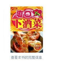 详步图解版:爽口下酒菜(彩页)