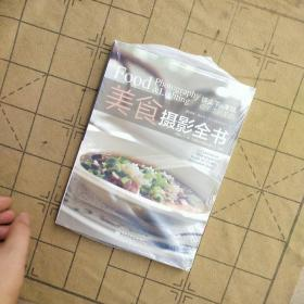 美食摄影全书:你无法抗拒的美食摄影全书