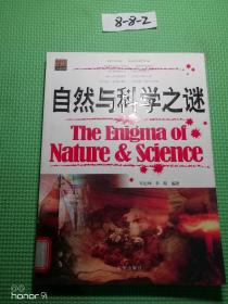 自然与科学之谜