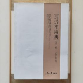 【习近平用典】第二辑