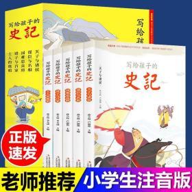 写给孩子的史记全套5本彩绘注音版小学生少年历史书籍课外书必读