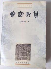 萤窗异草 (中国小说史料丛书)