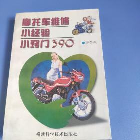摩托车维修小经验小窍门390
