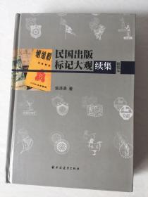 民国出版标记大观续集(精装本)