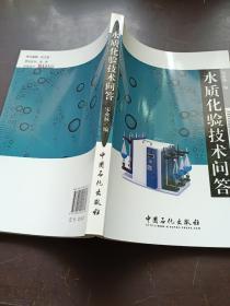 水质化验技术问答