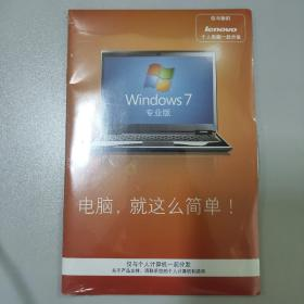 windows7专业版(联想笔记本电脑自带操作系统恢复光盘)