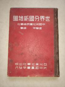 世界分国新地图  精装16开  1947年7月初版