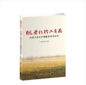 枫叶红于二月花——内蒙古科右中旗脱贫攻坚纪实