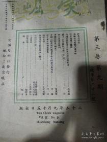 突崛(第三卷第9期)(货号:X028)