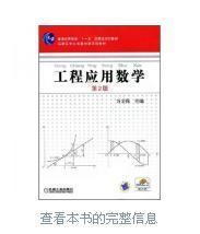 工程应用数学 (第2版)(书内有点水印)