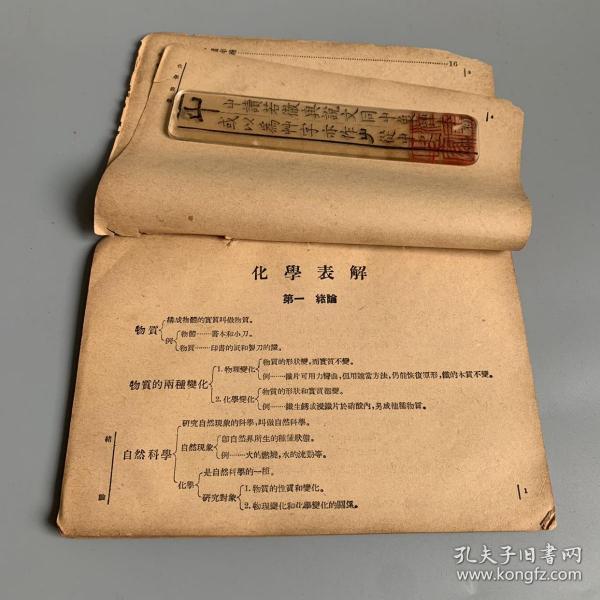 民国30年 初中学生文库 化学表解 全一册