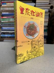 重庆江湖菜(1.2两册合售)