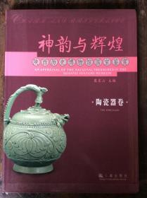陶瓷器卷-神韵与辉煌-陕西历史博物馆国宝鉴赏