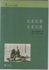 北京纪事 北京纪游:近代日本人中国游记