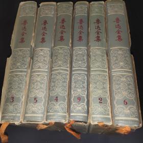 鲁迅全集2 3  4  5  6  9 六本合售(1958年一版一印)