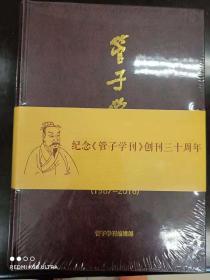 《管子学刊》论文精选(1987-2016)(纪念《管子学刊》创刊三十周年)