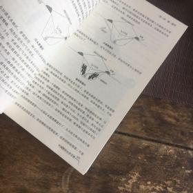 正版现货 中国野外生存手册 一版一印