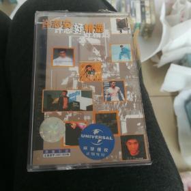 全新【原装正版磁带】许志安 好精选 2001广州音像出版社