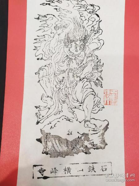 清代日本菩萨画  和刻本  带印鉴  99元/幅 以众小不胜为大盛  知不可奈何而安之若命,唯有德者能之