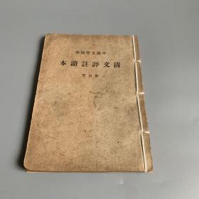 民国30年 中国文学精华 清文评注读本 第四册