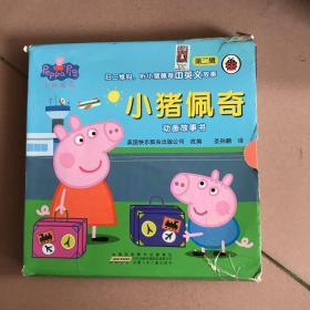 小猪佩奇 动画故事书 第二辑