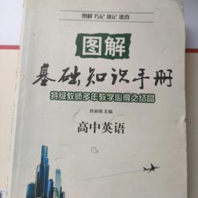 图解基础知识手册:高中英语(2013秋)