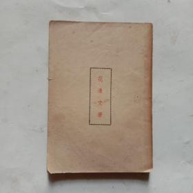 花边文学(民国三十年再版)