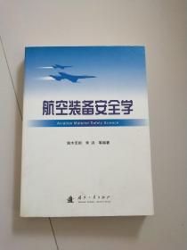 航空装备安全学