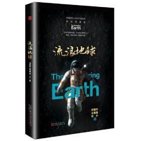 中国科幻三巨头作品系列:流浪地球(精装)