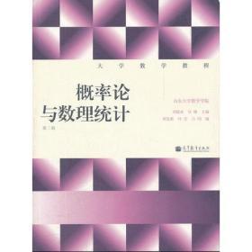 概率论与数理统计(第2版大学数学教程)