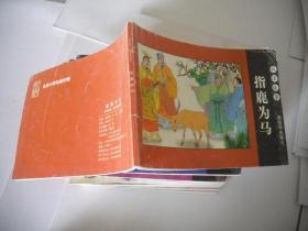 指鹿为马(北京小学生连环画)