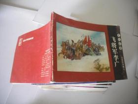 飞将军李广(北京小学生连环画)