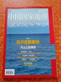 中国国家地理 2020年第3期