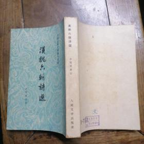汉魏六朝诗选 中国古典文学读本丛书