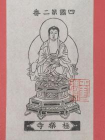 清代日本菩萨画  和刻本   带印鉴    99元/幅 若得见佛 当愿众生 得无碍眼 见一切佛   天上天下无如佛  十方世界亦如此 世间所有我尽见 一切无有如佛者