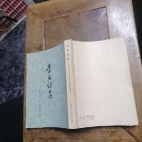 中国古典文学读本丛书:李白诗选