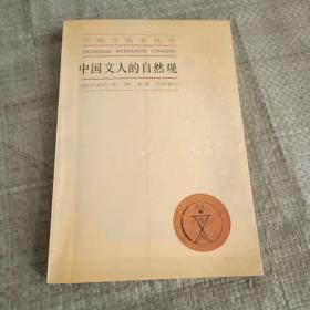 中国文人的自然观(中国文化史丛书)