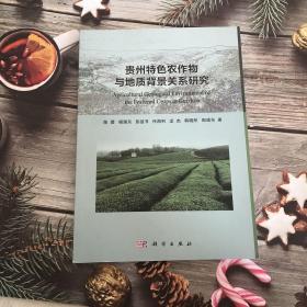 贵州特色农作物与地质背景关系研究